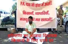 राहुल गांधी की ट्रैक्टर रैली के बीच भाजपा विधायक किसानों के लिए धरने पर बैठे
