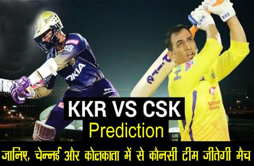 KKR vs CSK Match Prediction:  इन खिलाड़ियों का जादू चला, तो सौ फीसदी यह टीम जीतेगी आज का मैच!