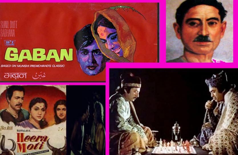 Munshi Premchand की 84वीं बरसी: उनकी कहानियों पर कई फिल्में बनीं, लेकिन प्रेमचंद को रास नहीं आई फिल्मी दुनिया