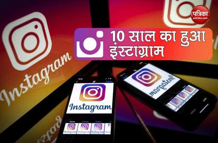 10 साल के हुए Instagram की इन बातों को आप भी नहीं जानते होंगे