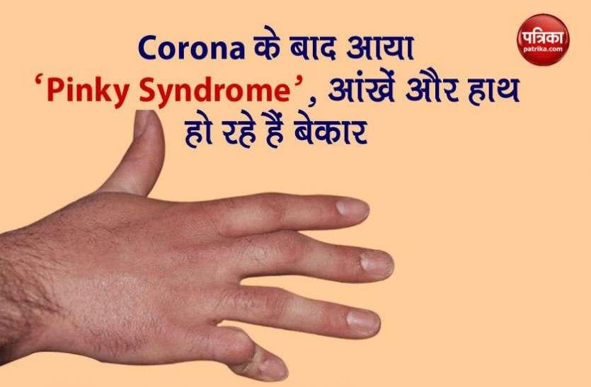 Corona के बाद आया 'Pinky Syndrome', हाथ हो रहे हैं अपंग, जानिए कहीं आपको भी तो नहीं...