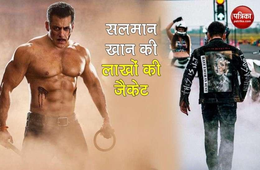 Salman Khan की इस जैकेट की कीमत सुनकर उड़ जाएंगे आपके होश, खरीदने के लिए लाखों रुपए करने होंगे खर्च