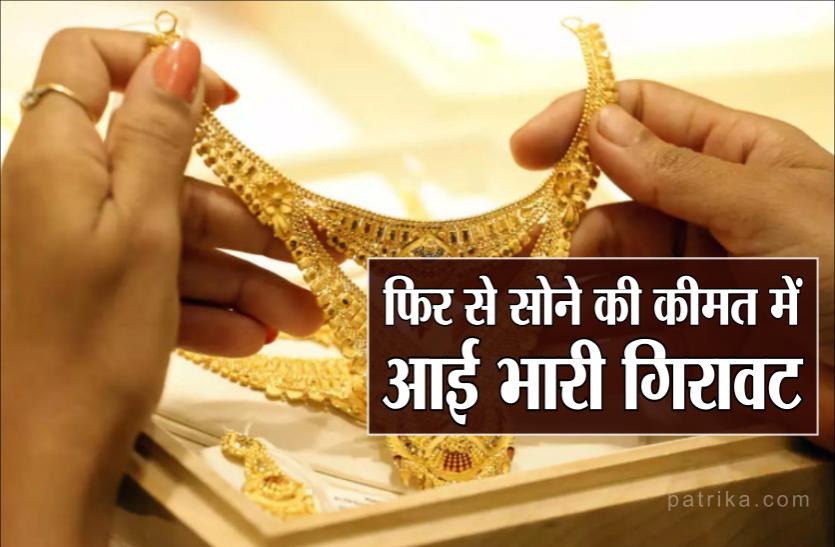 घर में शादी है तो खरीद लें सोना, कीमतों में आ गई है भारी गिरावट, चांदी भी हुई सस्ती