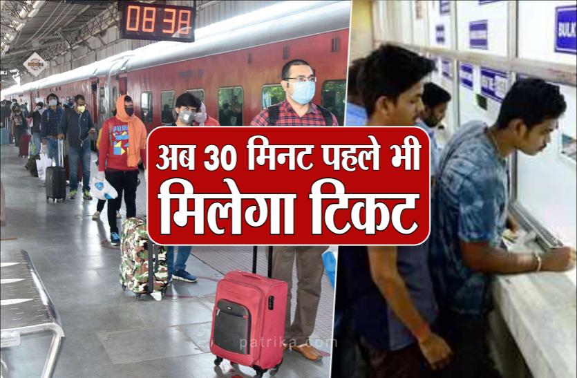 रेल यात्रियों के लिए बड़ी खुशखबरी, अब 30 मिनट पहले भी मिलेगा कंफर्म टिकट