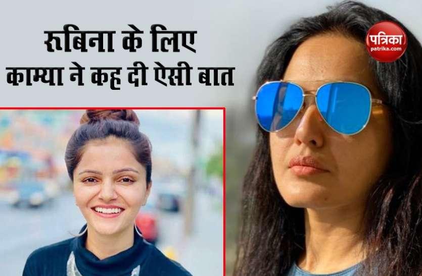 Bigg Boss 14: रूबीना दिलैक को लेकर Kamya Punjabi ने पहले ही कर दिया सर्तक, कहा- ये लड़की..