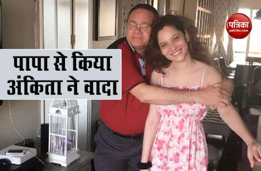 Ankita Lokhande के पापा अस्पताल से लौटे घर, एक्ट्रेस ने इमोशनल पोस्ट शेयर कर किया बड़ा वादा