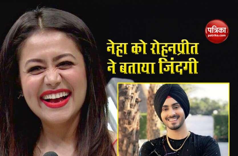 Neha Kakkar को रोहनप्रीत सिंह ने बताया अपनी जिंदगी, वायरल पोस्ट के बाद शादी की खबरों पर चर्चा तेज