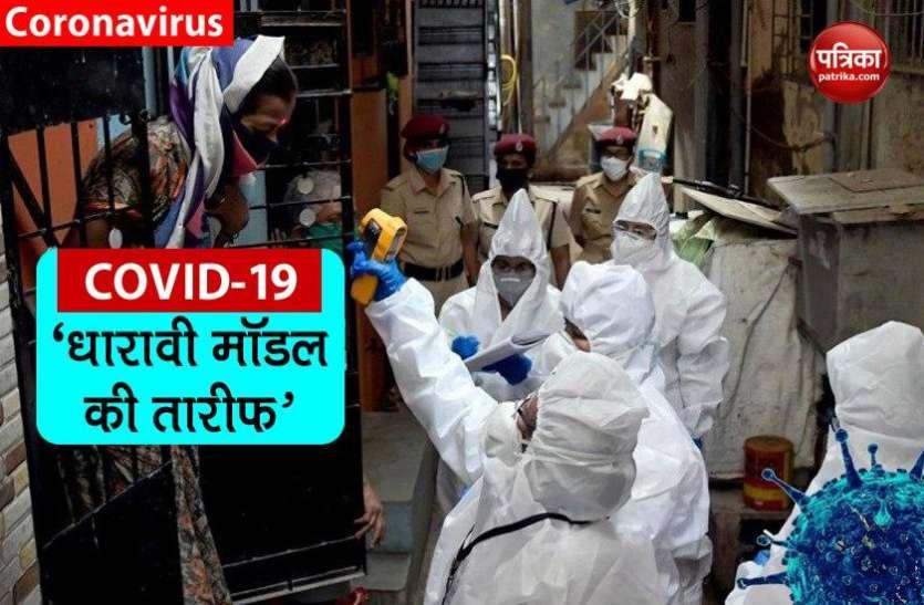 विश्व बैंक ने धारावी मॉडल की तारीफ की, कहा - कोरोना के खिलाफ लड़ाई में दुनिया का किया मार्गदर्शन