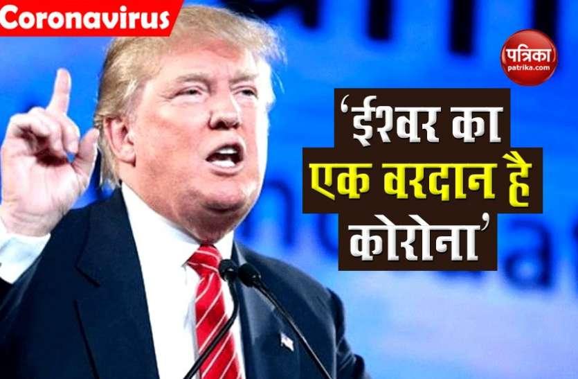 कोरोना संक्रमित Donald Trump ने वायरस को बताया 'ईश्वर का वरदान', America में 2 लाख से अधिक की मौत