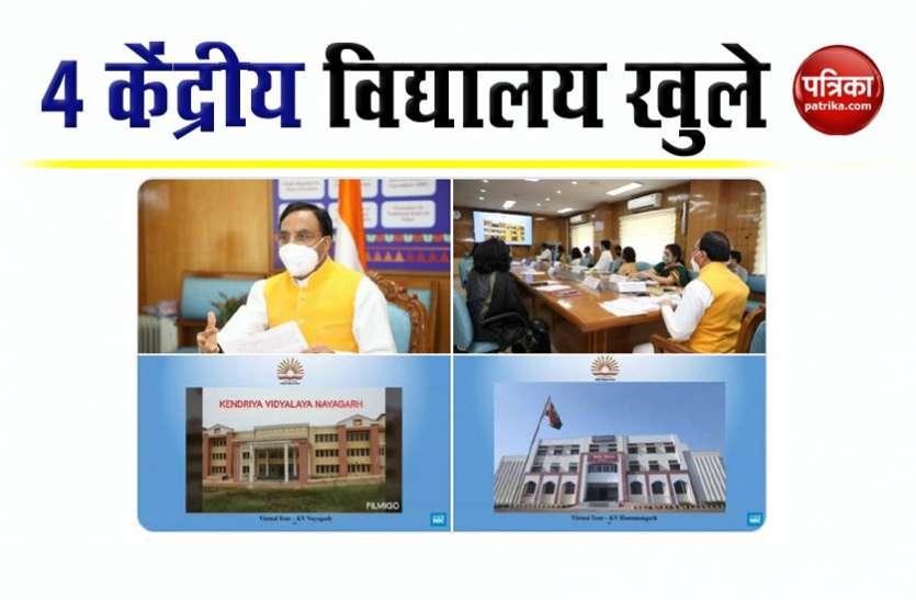 तीन राज्यों में खुले चार Kendriya Vidyalaya, शिक्षा मंत्री निशंक ने किया उद्घाटन