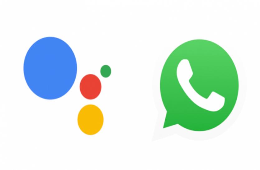 Google assistant के जरिए कर सकते हैं whatsapp video call, जानिए सही तरीका