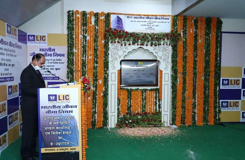 भारतीय जीवन बीमा निगम के नए भवन का उद्घाटन