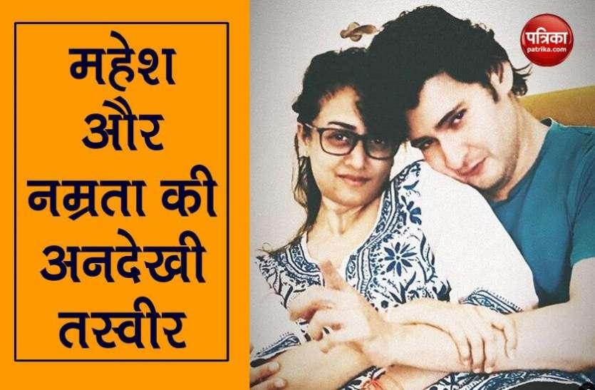 साउथ सुपरस्टार Mahesh Babu की पत्नी नम्रता शिरोडकर ने शेयर की रोमांटिक तस्वीर, ड्रग मामले में आ चुका है नाम