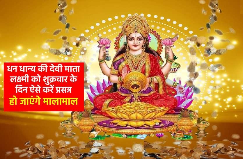 शुक्रवार करें यह आसान काम देवी मां लक्ष्मी को करते हैं प्रसन्न, होगी मनचाही इच्छा पूरी