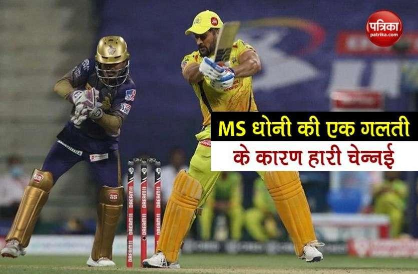 KKR vs CSK: बेकार गई वाटसन की पारी, चेन्नई 10 रनों से हारी, धोनी की यह गलती बनी हार की वजह