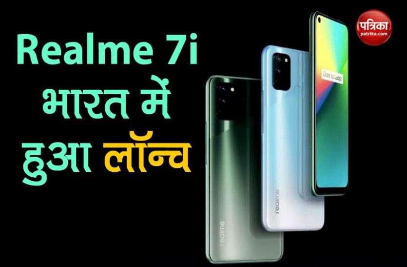 Realme 7i भारत में हुआ लॉन्च, प्री-बुकिंग हुई शुरू,जानें इसकी कीमत के बारे में