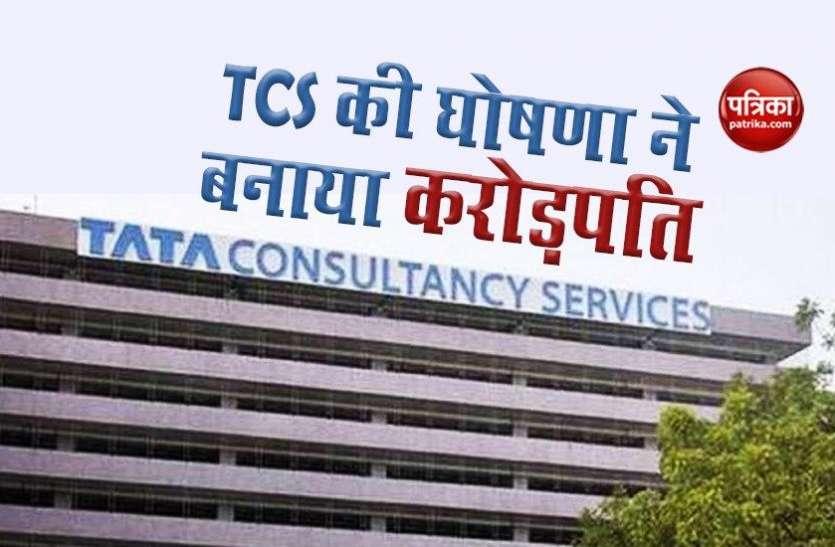 TCS ने अपने एक ऐलान से आम निवेशकों को बना दिया लखपति और करोड़पति