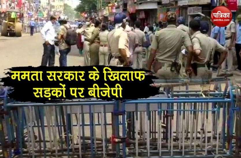 West Bengal: ममता सरकार के खिलाफ BJP का 'नबन्ना चलो' आंदोलन, प्रशासन ने बंद किया हावड़ा ब्रिज