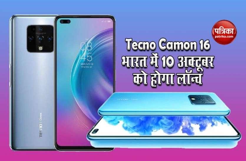 Tecno Camon 16 भारत में 10 अक्टूबर को होगा लॉन्च, फीचर्स हुए लीक