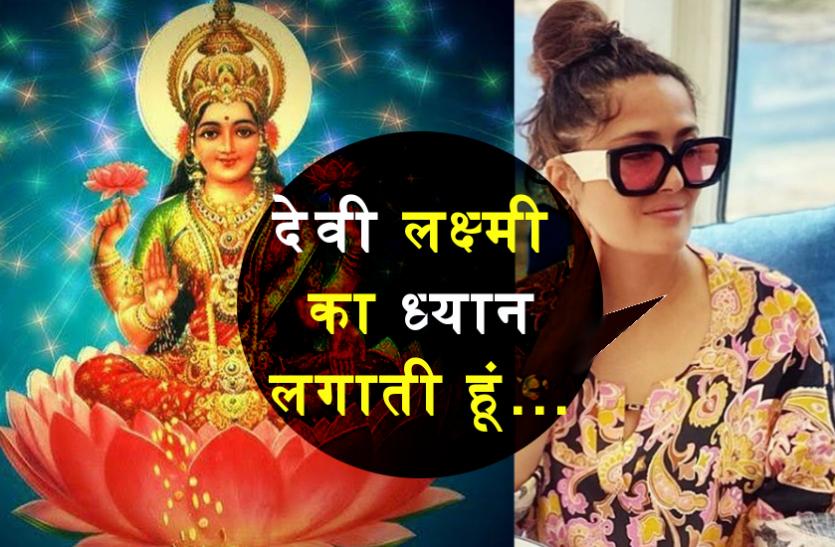 हॉलीवुड एक्ट्रेस Salma Hayek ने देवी लक्ष्मी को किया नमन, फोटो शेयर कर कही मन की बात