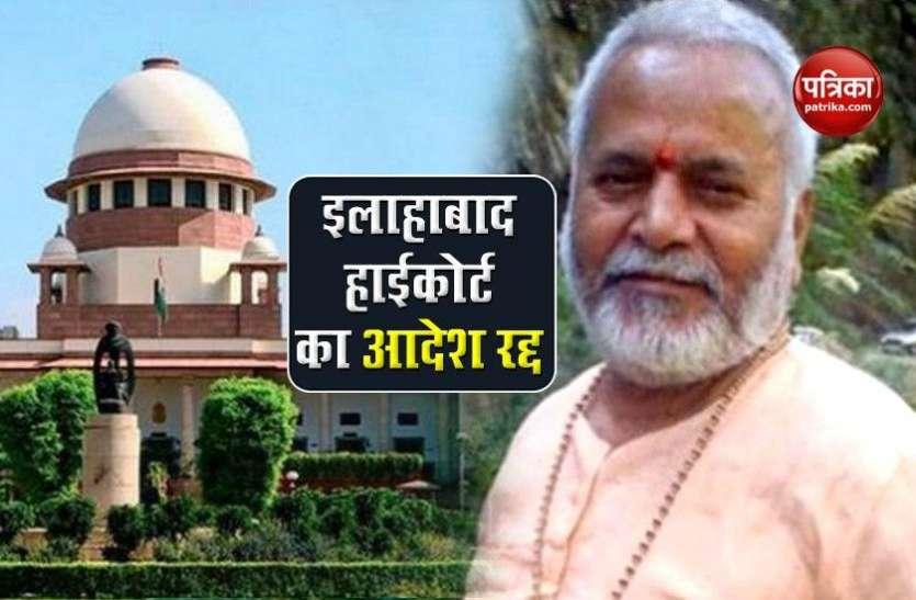 Swami Chinmayananda को लगा बड़ा झटका, सुप्रीम कोर्ट ने रेप पीड़िता के बयान की कॉपी देने से किया इनकार