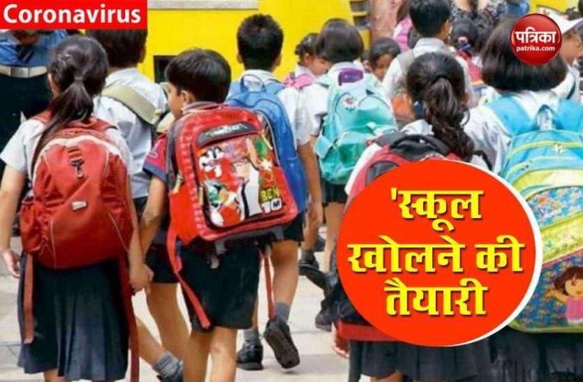 स्कूल खोलने की तैयारी शुरू, अब तक नहीं हो पाया किताबों का वितरण