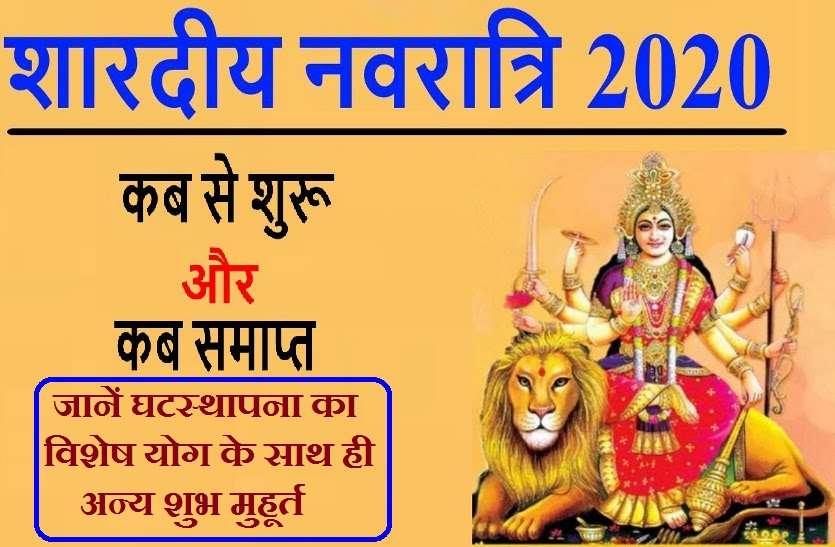 Shardiya Navratri 2020 : इस बार घटस्थापना पर बन रहा है विशेष योग, जब कब क्या करें
