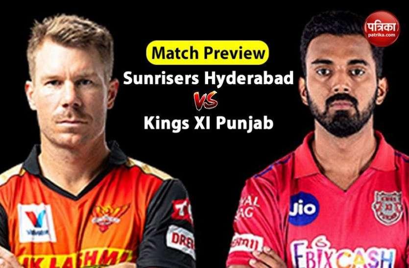 आईपीएल-13 : आज हैदराबाद से भिड़ेगी पंजाब, ये हैं दोनों टीमों की कमजोरियां और मजबूत पक्ष