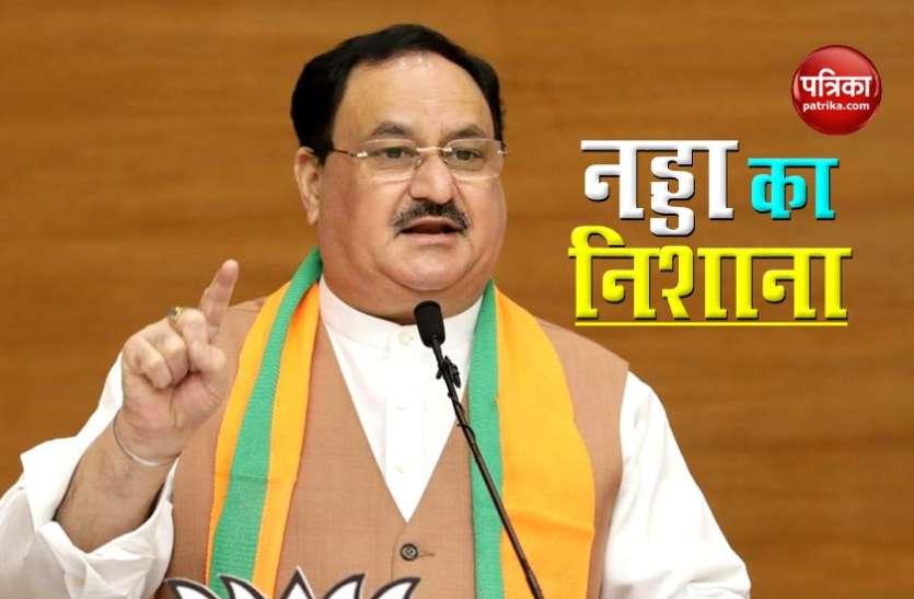 महाराष्ट्र भाजपा को संबोधित करते हुए बोले JP Nadda, तीनों पार्टियां हमेशा विपक्ष में रहेंगी