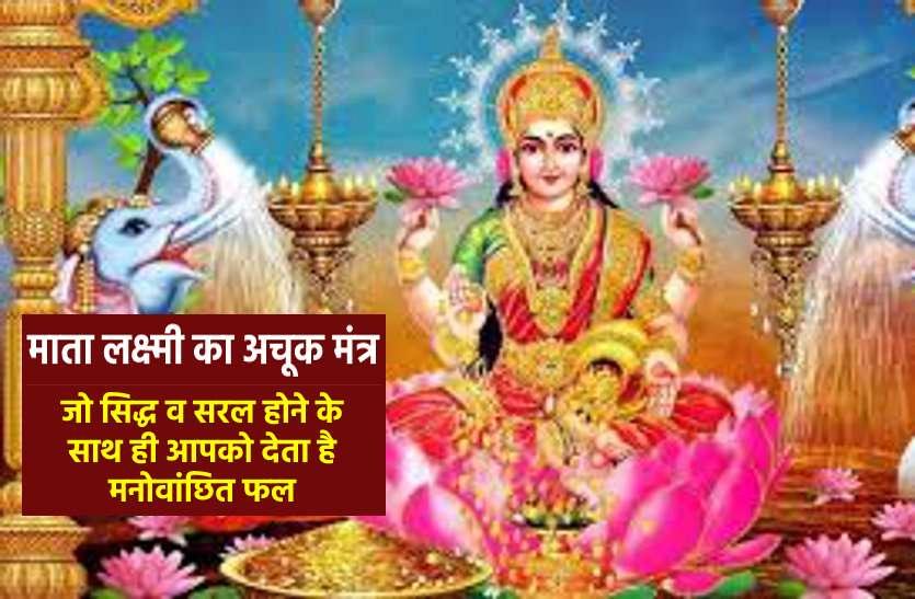 मां लक्ष्मी को प्रसन्न करने का दुर्लभ सिद्ध मंत्र,मनोवांछित फल की होगी प्राप्ति