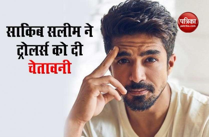 Saqib Saleem ने ट्रोलर्स को दी चेतावनी, कहा- हिम्मत है तो सामने आओ दिल्ली से हूं