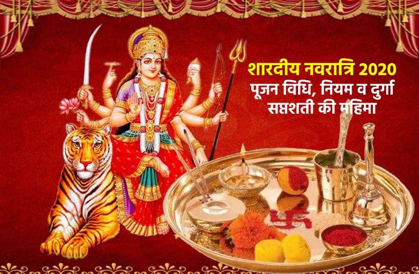 नवरात्रि मनाने की ये है विधि, जिससे होगी आपको वांछित फल की प्राप्ति
