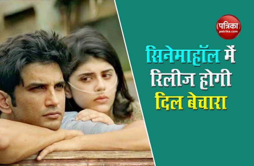 सुशांत सिंह राजपूत के फैंस के लिए अच्छी खबर, अब जल्द ही थिएटर में देख सकेंगे Dil Bechara!