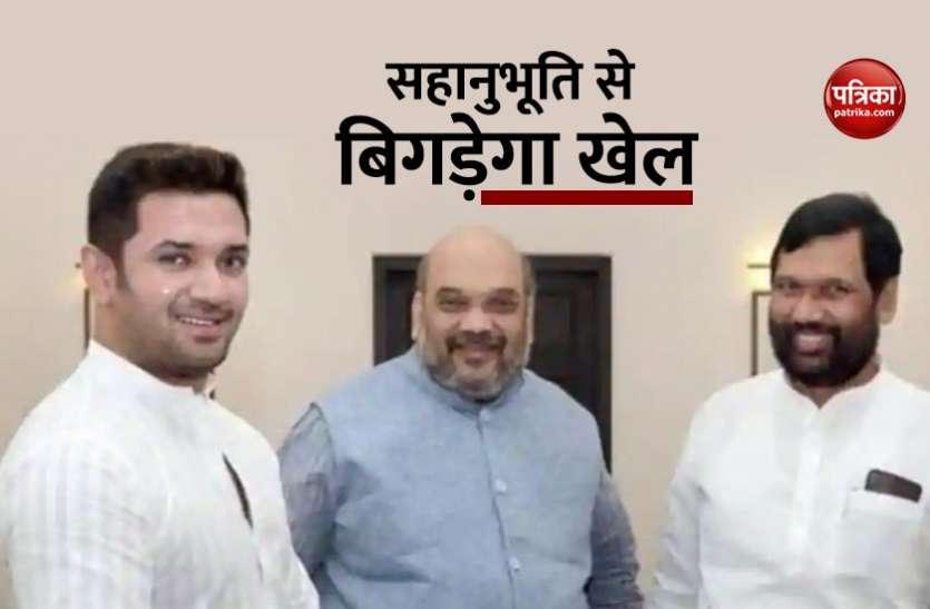 Bihar Election : राम विलास पासवान के निधन से बिगड़ सकता है सियासी खेल, जेडीयू को है इस बात की आशंका