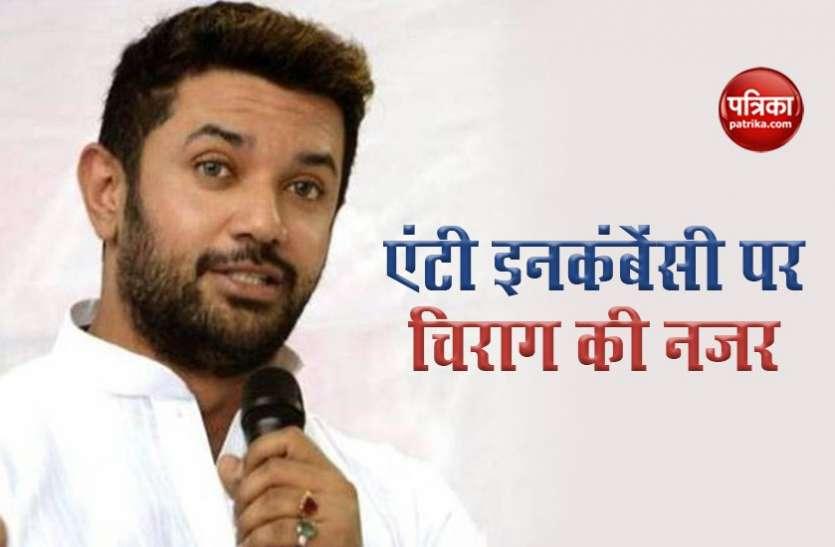 Bihar Assembly Election : बीजेपी का साथ चिराग की सियासी चाल, JDU के लिए बड़ी चुनौती