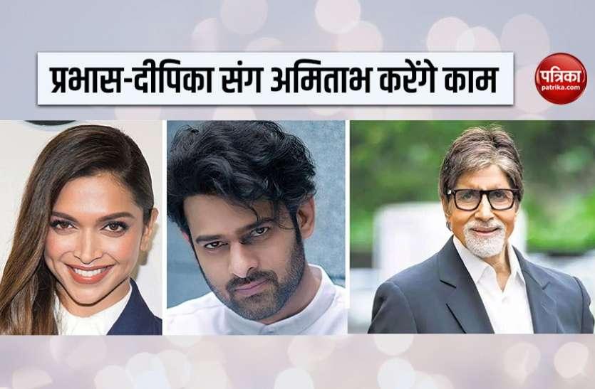 प्रभास और दीपिका पादुकोण के साथ फिल्म में हुई Amitabh Bachchan की एंट्री, बड़े कलाकारों से बनेगी एतिहासिक!