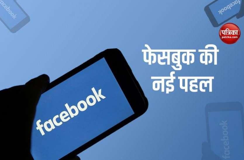 छोटे व्यवसायों की मदद के लिए Facebook ने शुरू की नई पहल season of support