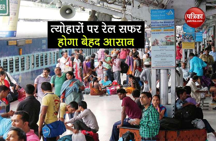 Good News: ट्रेन रवानगी से 5 मिनट पहले तक मिल सकेगी सीट, रेल नियमों में हुआ बदलाव