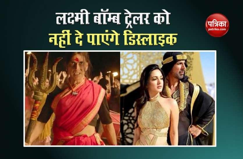 Laxmmi Bomb ट्रेलर को बॉयकॉट से बचाने के लिए अक्षय कुमार ने अपनाया ये तरीका, नहीं जान पाएंगे ना पसंद करने वालों की संख्या