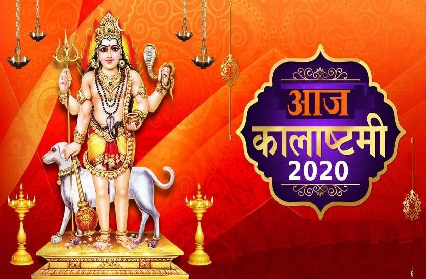 Kalashtami 2020: कालाष्टमी आज ऐसे करें भैरव नाथ को प्रसन्न