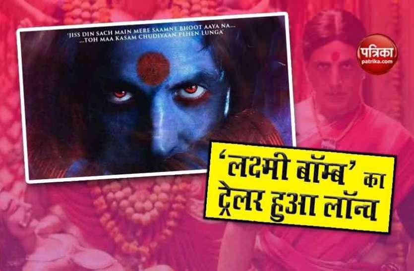 दीवाली से पहले Laxmmi Bomb के ट्रेलर ने किया बड़ा धमाका, अक्षय कुमार का 'क्वीन' अवतार दर्शकों के दिलों जगाएगा खौफ