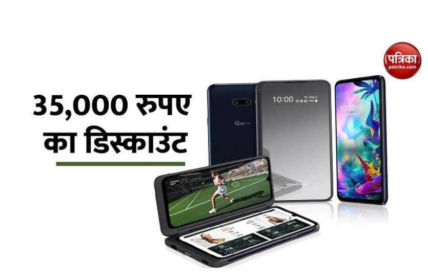 मात्र 19,990 में खरीद सकते हैं 54,990 रुपए वाला LG G8X स्मार्टफोन, जानिए कैसे
