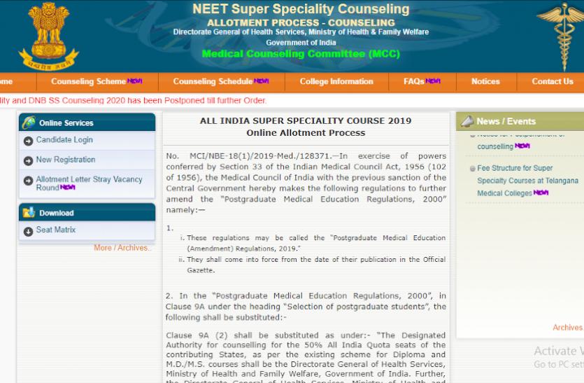 NEET SS Counselling 2020 Postponed: सुपर स्पेशियलिटी काउंसलिंग की नई तारीखों की घोषणा जल्द, पढ़ें पूरी डिटेल्स