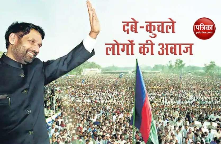 Ram Vilas Paswan : राष्ट्रीय राजनीति के कद्दावर नेता, हमेशा गरीब और दलितों के लिए करते रहे संघर्ष