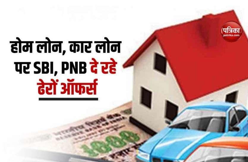 त्यौहारी सीजन में SBI, PNB का बड़ा धमाका, होम लोन, कार लोन पर दे रहे ढेरों ऑफर्स