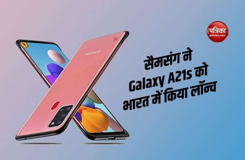 Samsung लॉन्च कर रहा A Series का पहला फोन Galaxy A21S, जानें कीमत और ऑफर्स