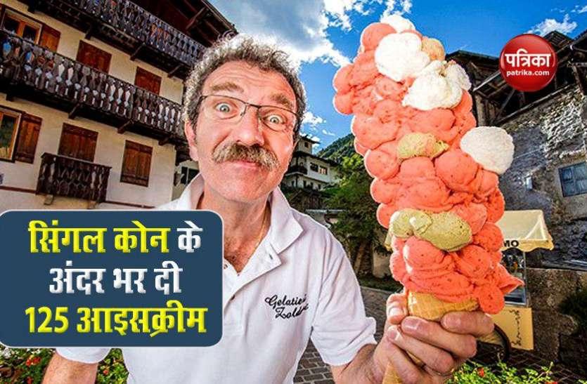 इस शख्स ने किया अनोखा कारनामा, सिंगल कोन में 125 आइसक्रीम भर बनाया वर्ल्ड रिकॉर्ड