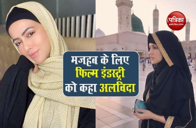 एक्ट्रेस बनने के लिए Sana Khan ने छोड़ी थी पढ़ाई, अब धर्म के लिए छोड़ा करियर, जानें कुछ ऐसे ही अनसुने किस्से