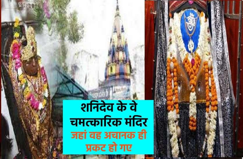 शनि मंदिर : यहां स्वयं प्रकट हुए थे शनिदेव, दर्शन मात्र से दूर हो जाती हैं कई परेशानियां