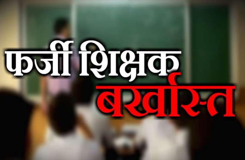 12 साल से कर रहा था शिक्षक की फर्जी नौकरी, राज खुला तो गया जेल